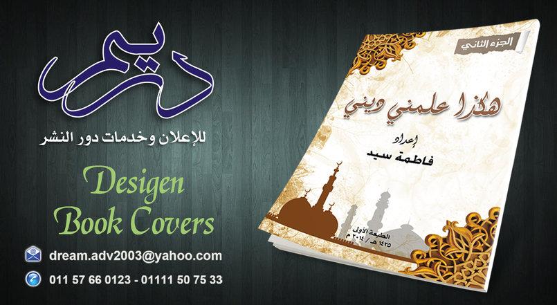 غلاف كتاب ديني