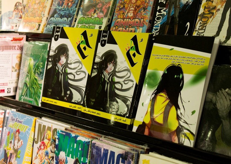 the book been selling at a comic and manga store in Amman-Jordan