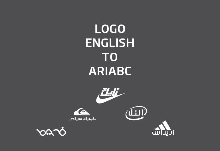 Logo English To Arabic