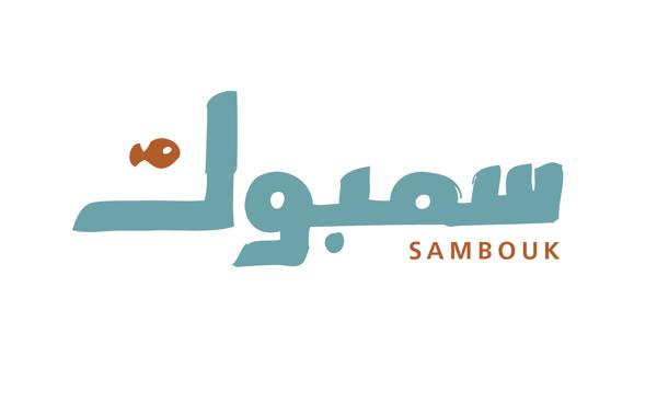 Sambouk, Souq Waqif