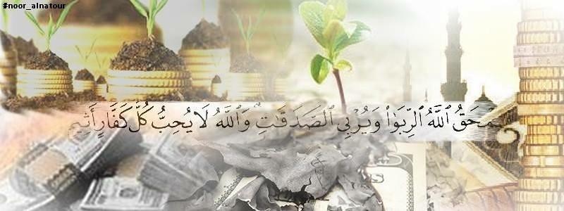 طالبة مصارف اسلامية