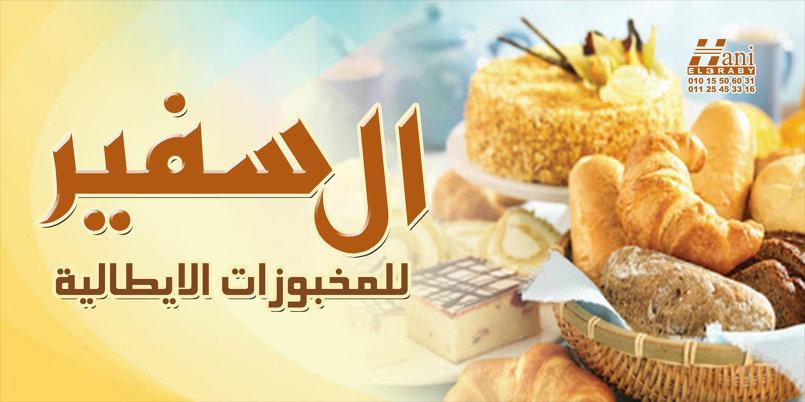 Al Safeer Banner