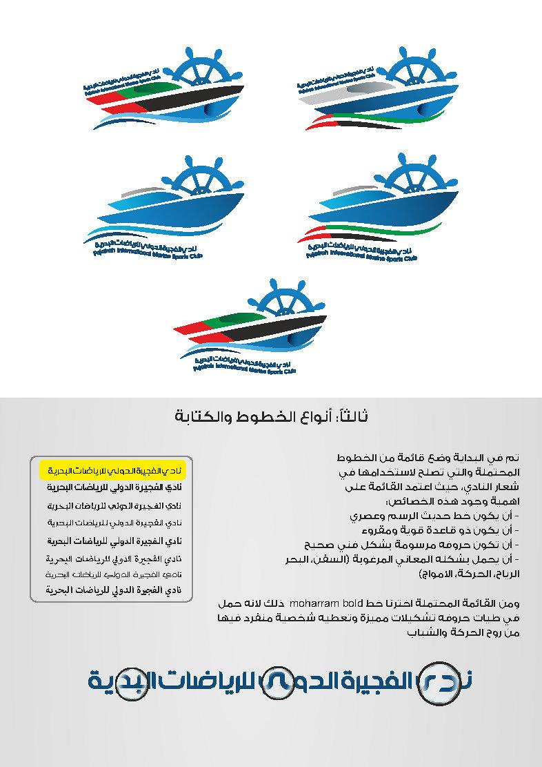 اعادة تصميم شعار نادي الفجيرة للرياضات البحرية