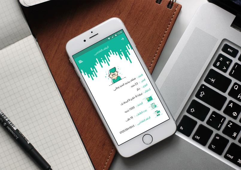 Sala7li - mobile app