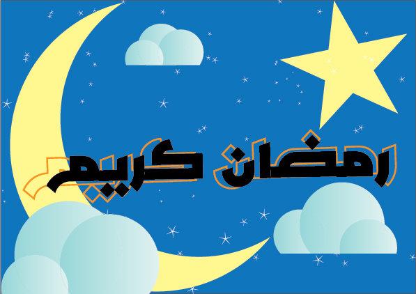 2015 Ramadan Calender