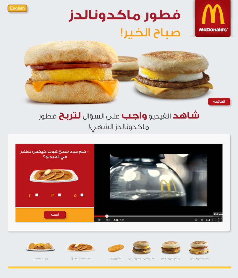 McDonald's Breakfast Microsite