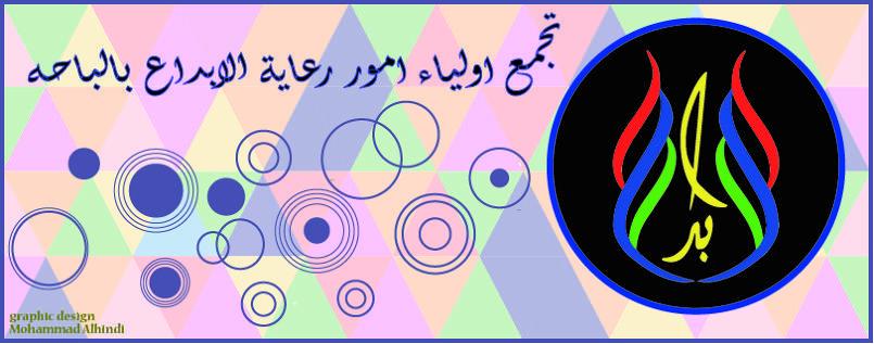 1 - مدارس رعاية الابداع