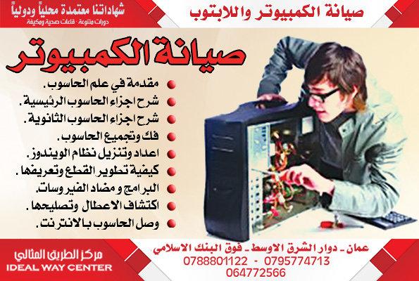 دورة صيانة الكمبيوتر واللابتوب مقدمة في علم الحاسوب  - شرح اجزاء الحاسوب الرئيسية والثانوية  - فك وتجميع الحاسوب  - اعداد وتنزيل نظام الويندوز  - كيفية تطوير القطع وتعريفها  - البرامج و مضاد الفيروسات - اكتشاف الاعطال وتصليحها  - وصل الحاسوب بالانترنت .
