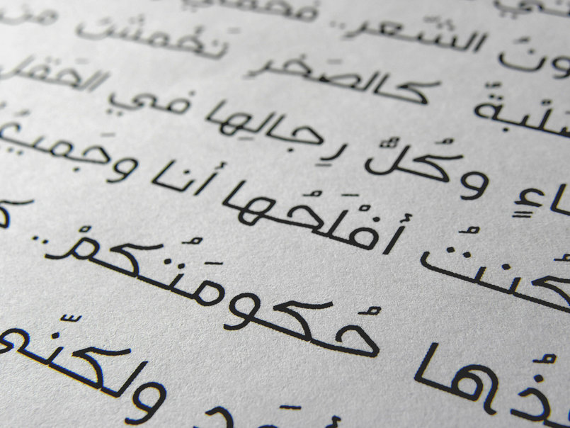 بداية، خط عربي