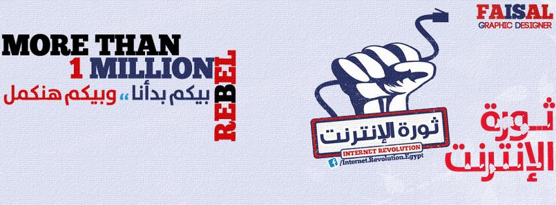 """صورة غلاف لصفحة """" ثورة الإنترنت """"على موقع فيس بوك."""