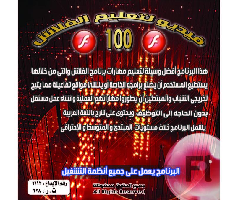 برنامج 100 فيديو لتعليم الفلاش