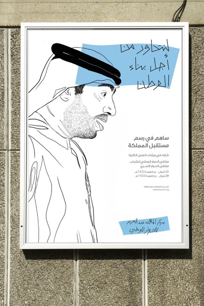 King Abdulaziz National Dialogue Center