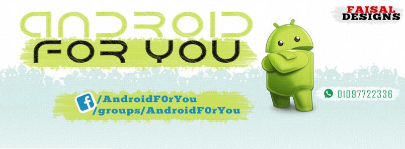 """صورة غلاف لصفحة """" Android F0r You """" على موقع فيس بوك ."""