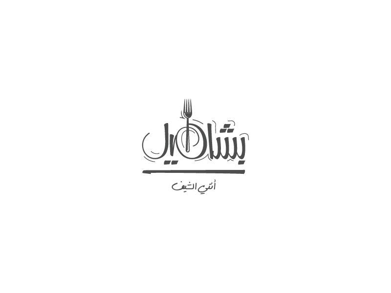 Béchamel Logo