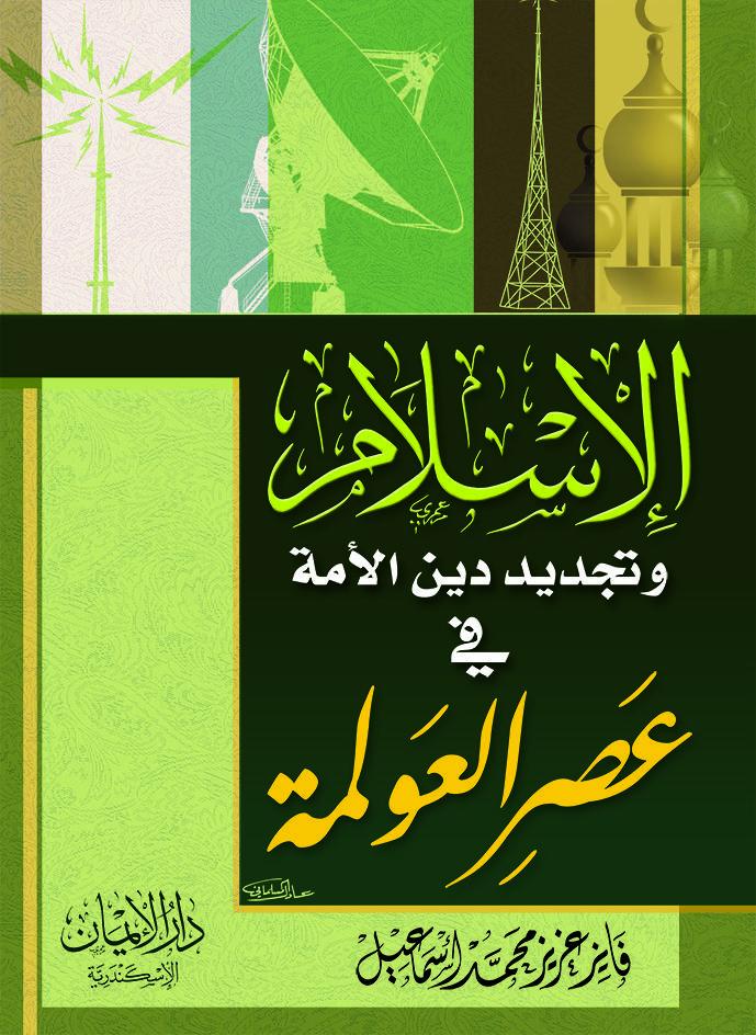 الإسلام وتجديد دين الأمة في عصر العولمة