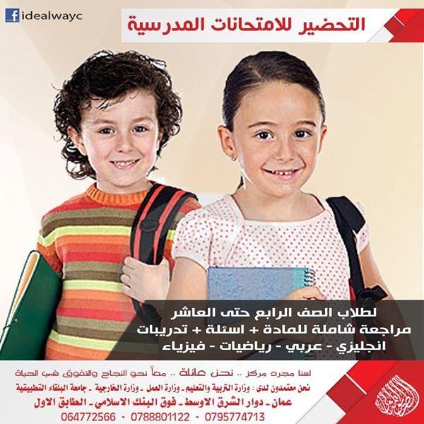 التحضير للامتحانات المدرسية لطلاب الصف الرابع حتى العاشر مراجعة شاملة للمادة + اسئلة + تدريبات انجليزي - عربي - رياضيات - فيزياء