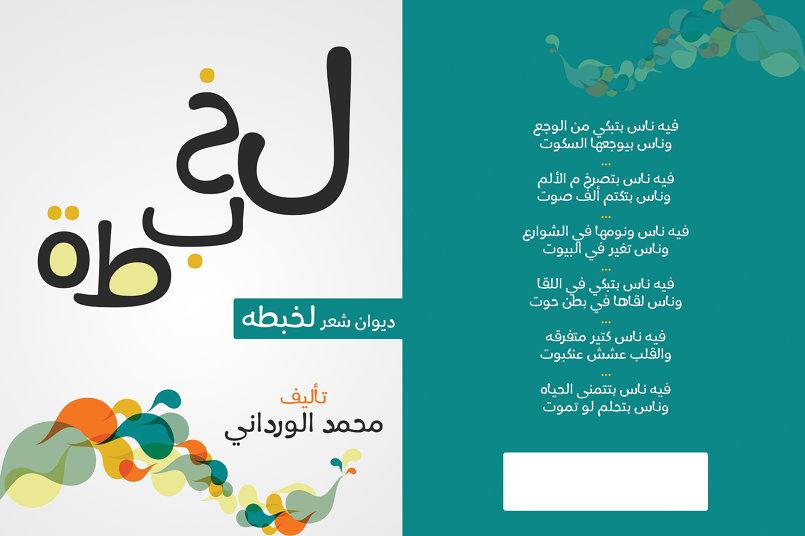 غلاف مدونة شعرية للشاعر محمد الورداني