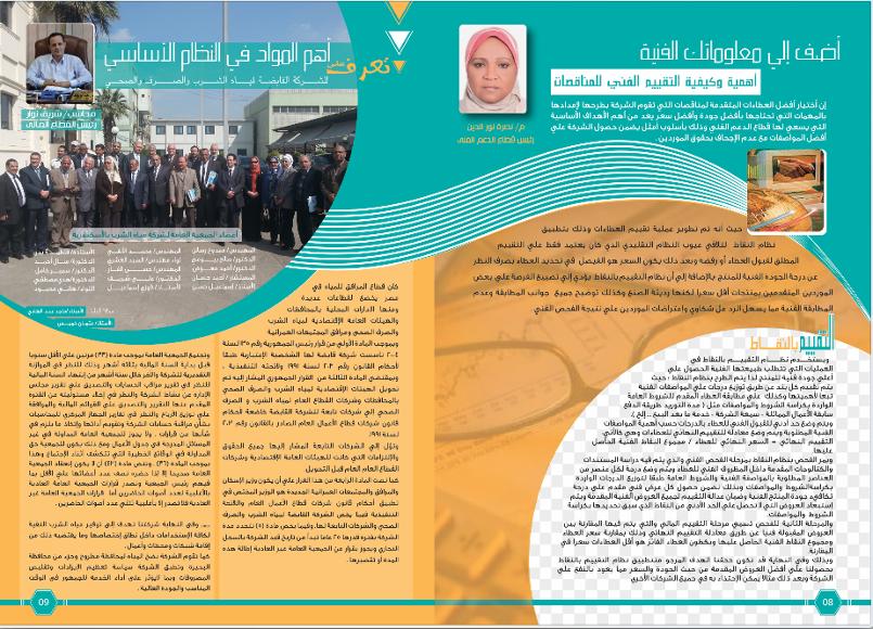 Water company magazine