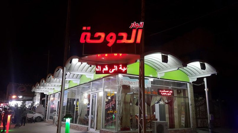 شركة انوار الدوحة لنقل المسافرين والحج والعمرة والنقل الدولي