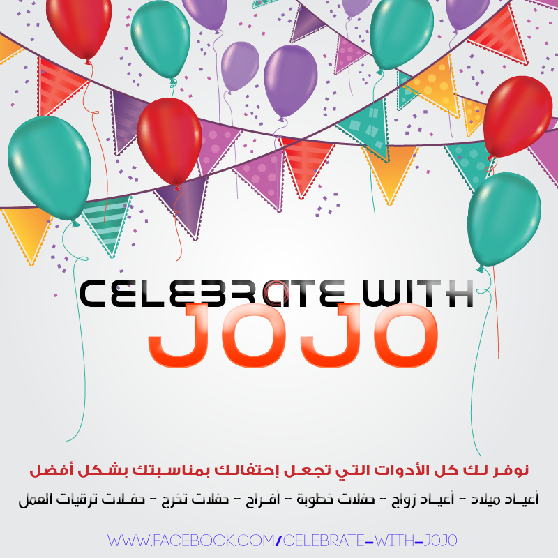 """صورة شخصية لصفحة Celebrate With J0J0 """" على موقع فيس بوك ."""