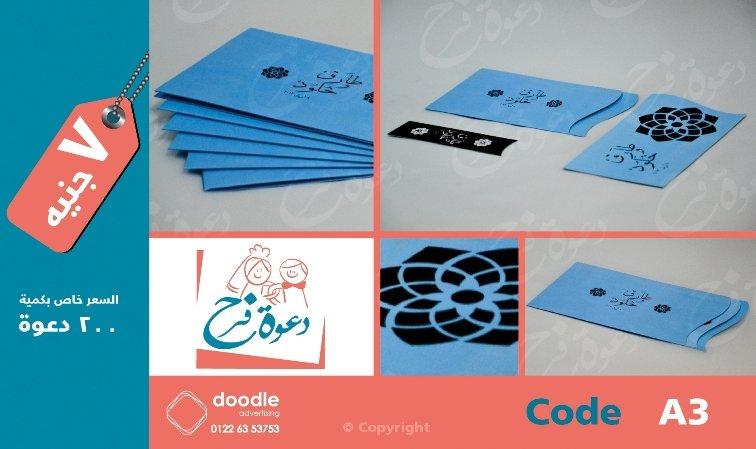 Doodle Adv. : Weddings Supplies