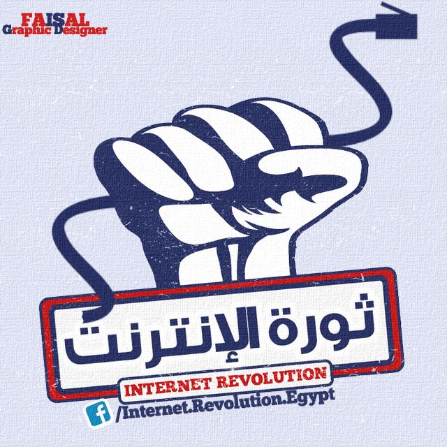 """صورة شخصية لصفحة """" ثورة الإنترنت""""على موقع فيس بوك."""