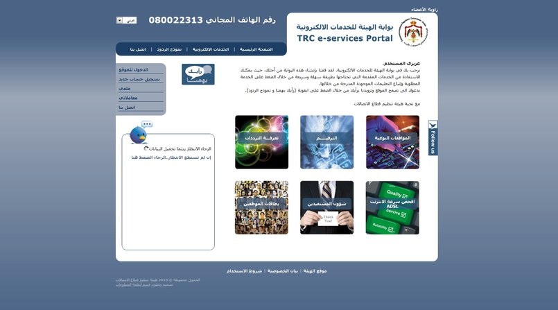 http://www.trc.gov.jo/eservices/ (Freelance work)