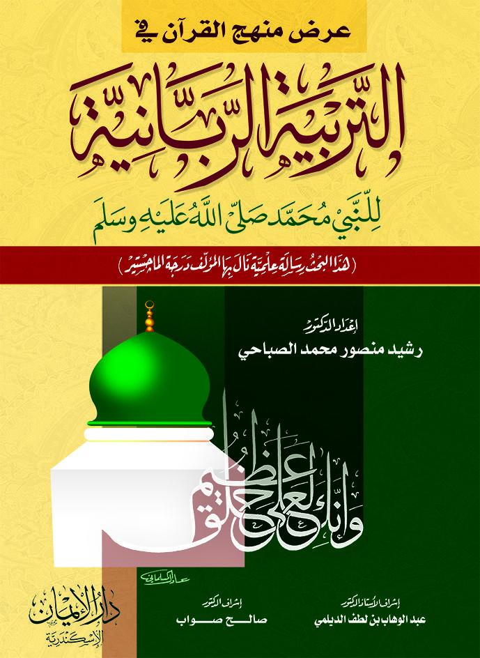 التربية الربانية للنبي محمد صلى الله عليه وسلم