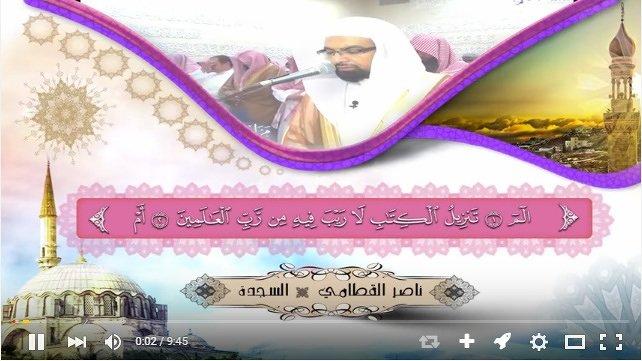 تصميم مونتاج اسلامي لعرض القران الكريم 1