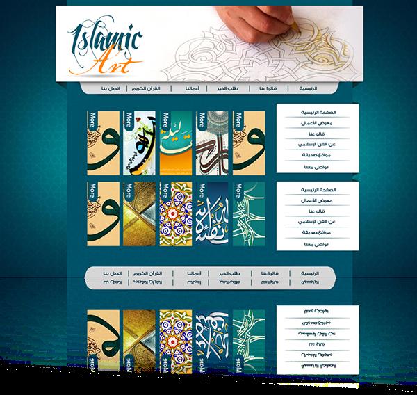موقع IslamicArt