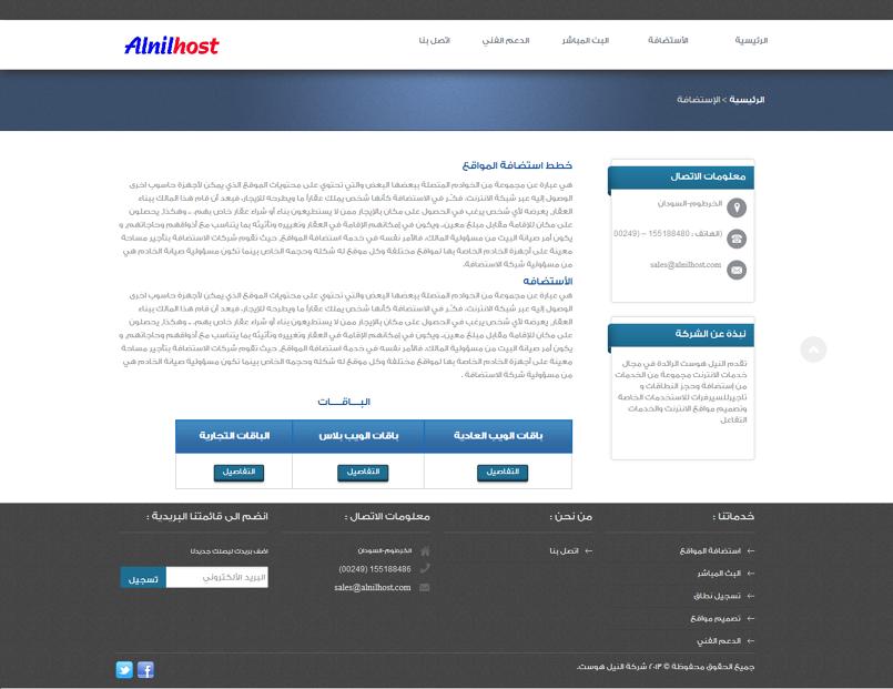 موقع استضافه النيل هوست  alnilhost.com