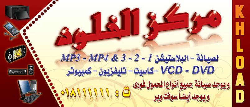 1 - يافطة مركز الخلود