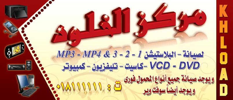 2 - يافطة مركز الخلود