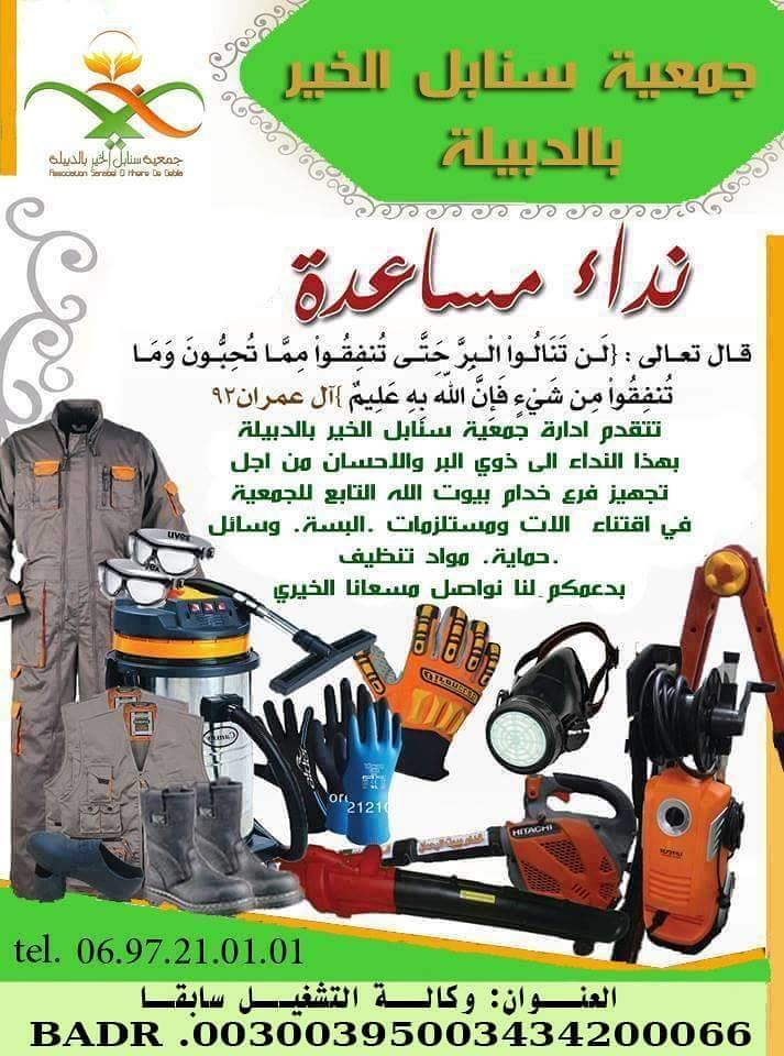 Flyer for Helping with tools