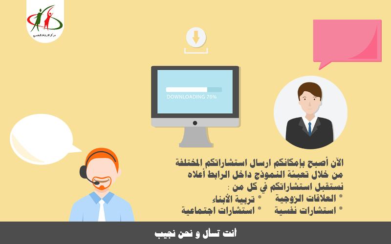 انفوجرافيك : طلب استشارة إلكترونية