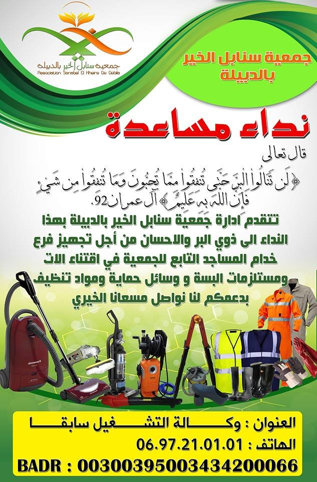 Flyer for Helping with tools 2