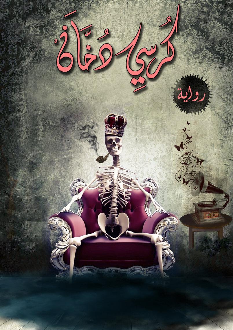 غلاف كتاب كرسي دخان