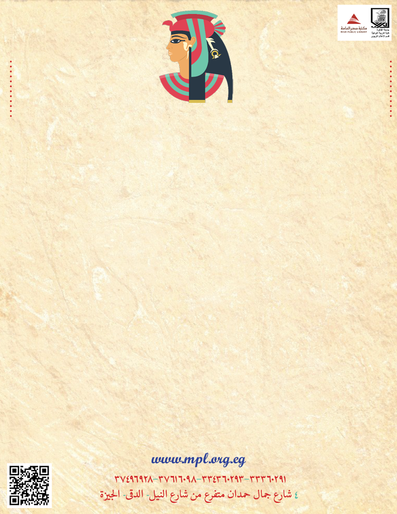 Cleopatra Letterhead Design