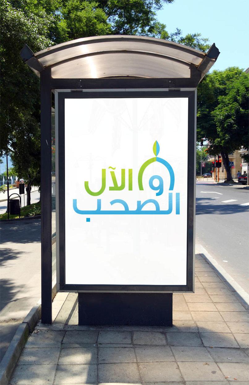 شعار قناة الصحب والآل
