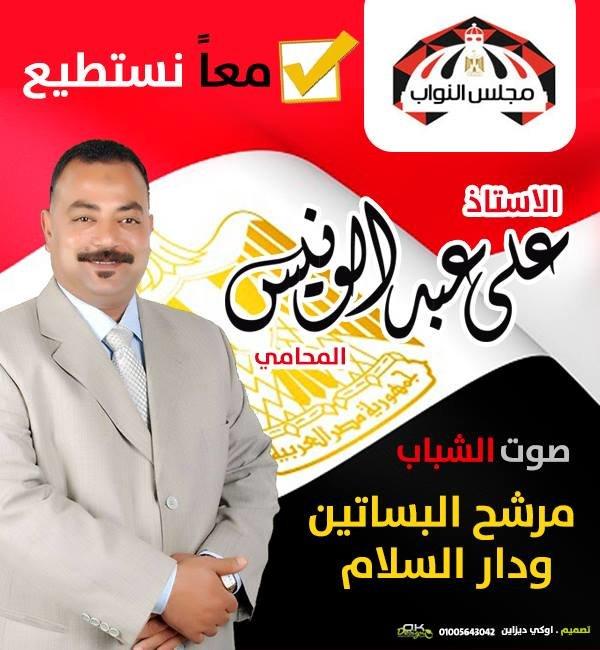 الاستاذ علي عبدالونيس المحامي مرشح البساتين ودار السلام تصميم شركة أوكي ديزاين