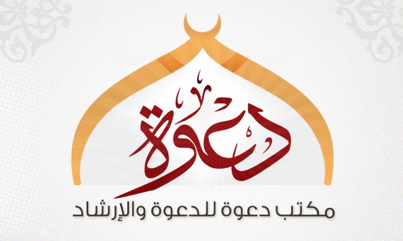 مكتب دعوة للدعوة والارشاد