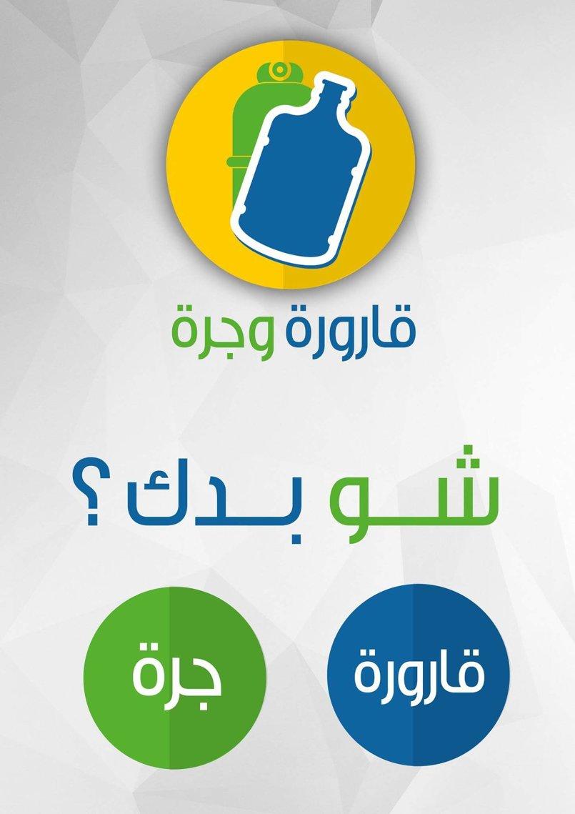Mobile App / قارورة وجرة / تصميم الشعار + الواجهة