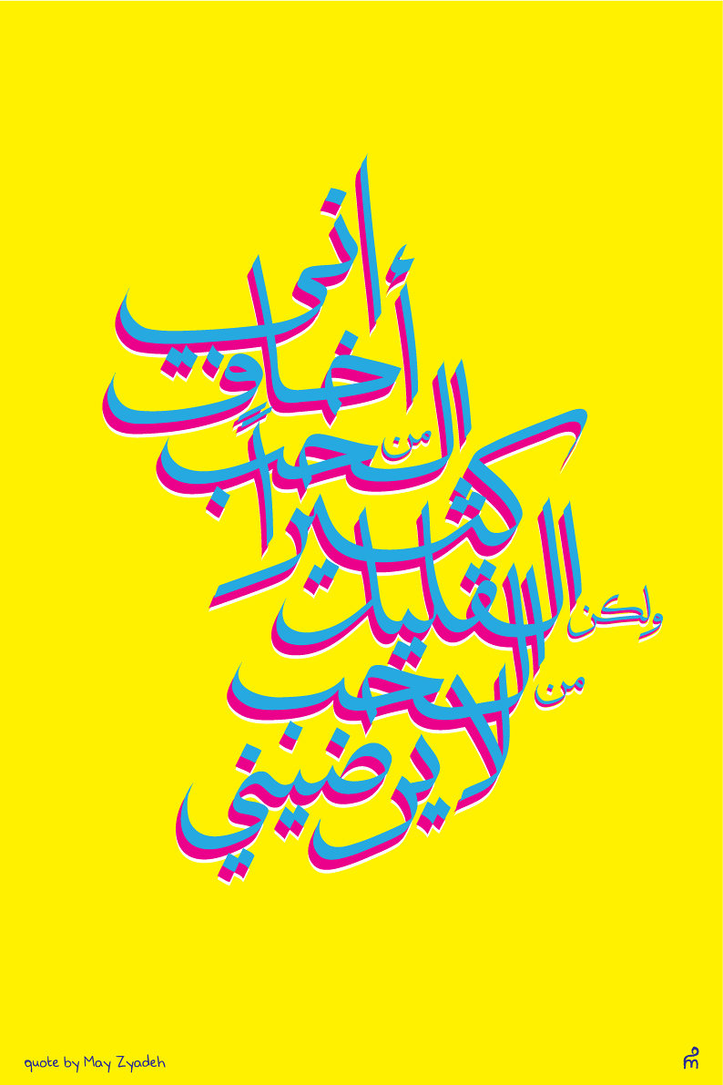 arabic calligraphy: may zyadeh quote