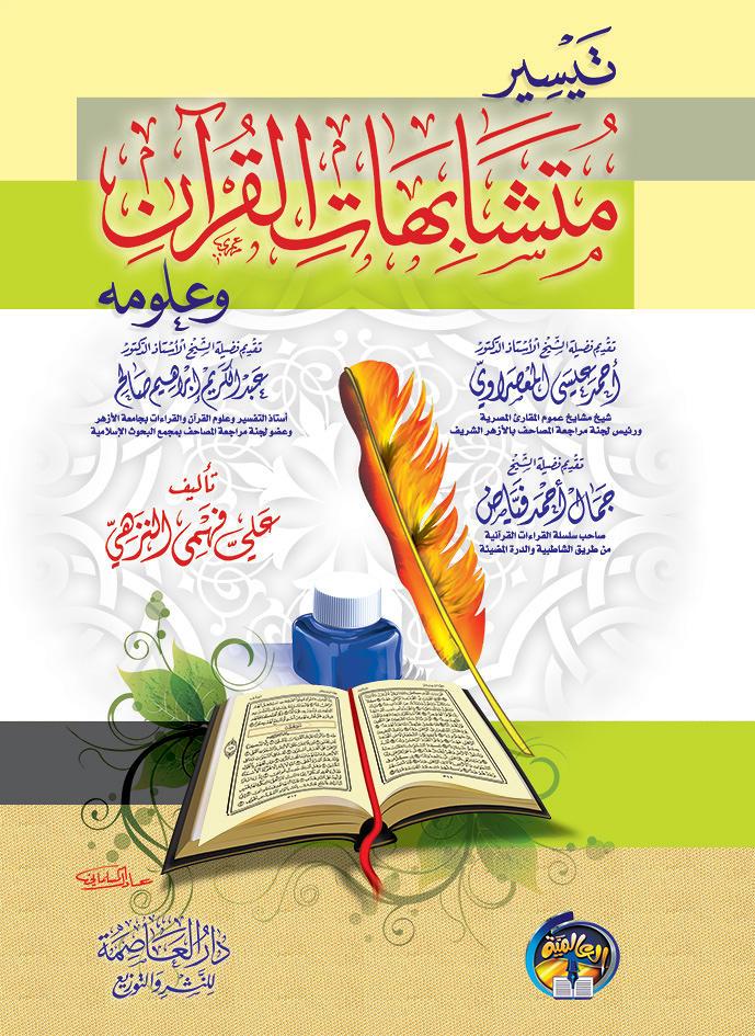 تيسير متشابهات القرآن وعلومه