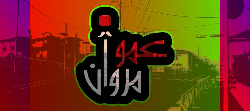 مطعم سناك عمو مروان