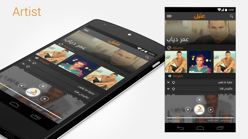 غنيلي (تطبيق موبيل) Ghaneely Mobile Application