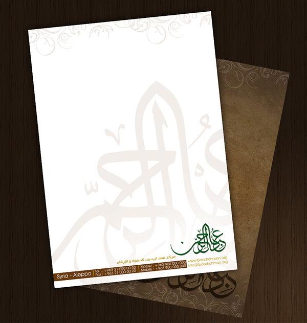 مركز عباد الرحمن للدعوة و الإرشاد