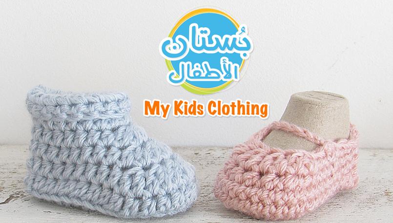 بستان الأطفال kids clothing