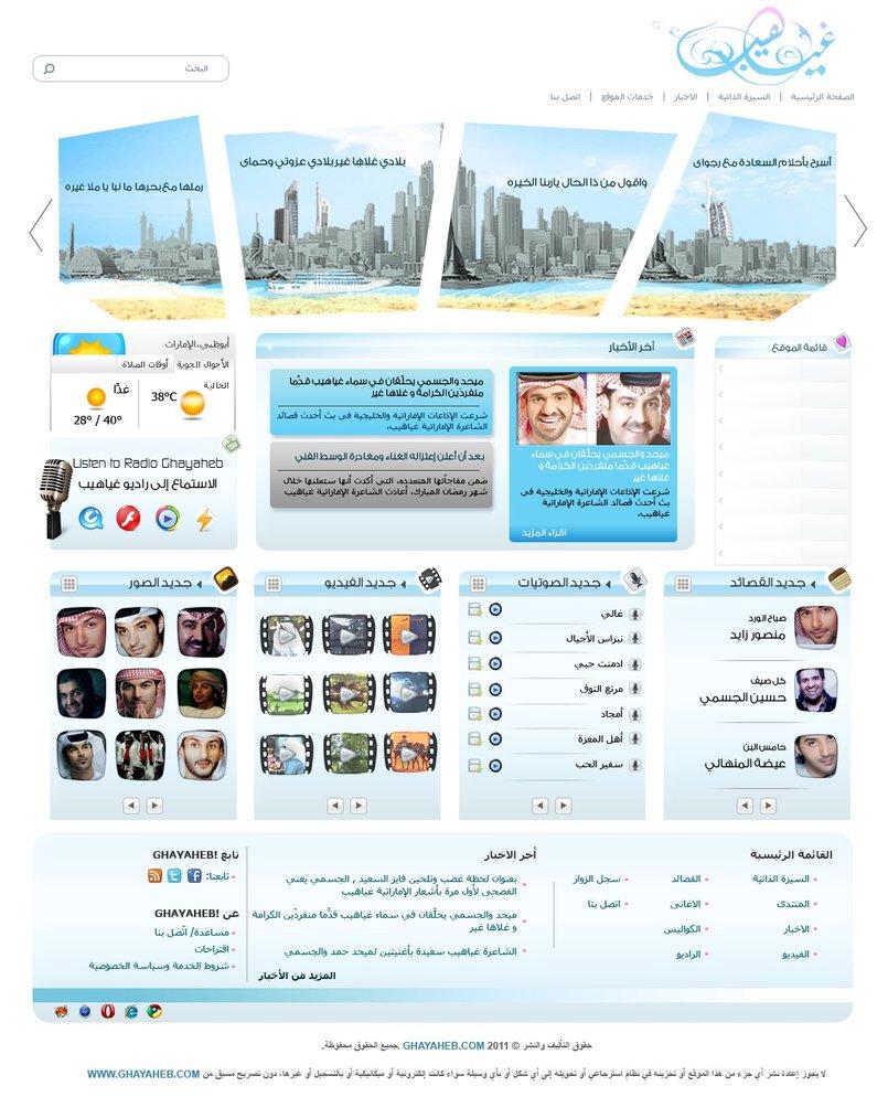 Web Design Ghayaheb