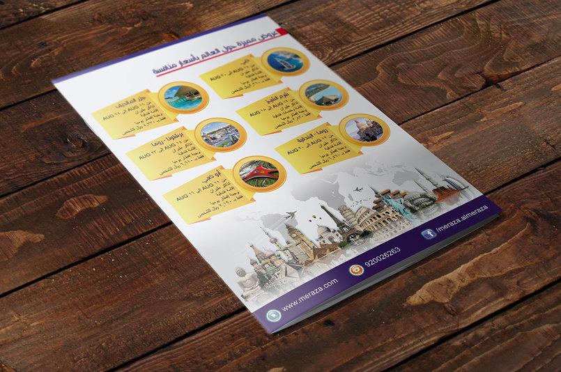 تصميم للخدمات السياحية